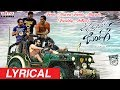 Trendu Maarina Friendu Maaradu (Friendship Anthem) Lyrical | Ram, Anupama, Lavanya | DSP
