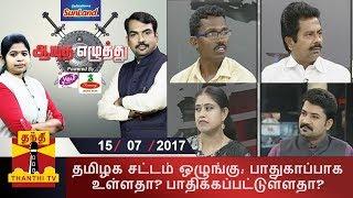 Aayutha Ezhuthu 15-07-2017 – Thanthi TV Show