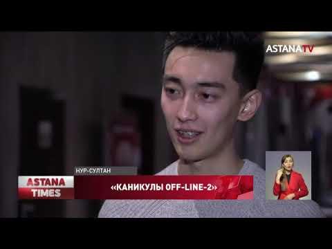 В казахстанский прокат вышла вторая часть фильма «Каникулы Off-line-2»