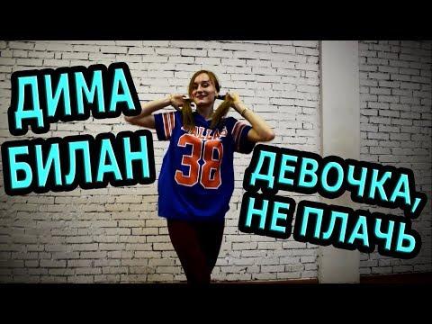 Дима Билан - Девочка, не плачь! Танец by Iksania