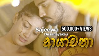 Ayachana | Sajeewa Dissanayake | The Official Music Video Thumbnail