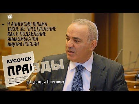 Гарри Каспаров    Кусочек правды с Андрюсом Тапинасом    E01