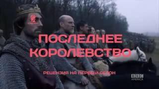 Последнее королевство / Рецензия на первый сезон