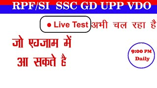 #Live Test Online ||9:00PM| सामान्य ज्ञान 2018|| RPF/SI || UPP || SSC GD||Questions Answers
