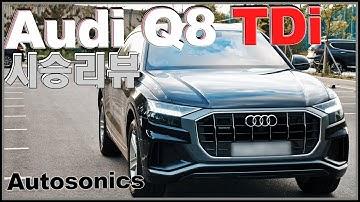 아우디 Q8 45TDi 50Tdi 시승기 솔직 리뷰!~ BMW X7 오너! 1억 넘는 대형 SUV Audi Q8 Q7 X6 X5 GLE 쿠페 형