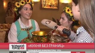 Фестиваль «Кухня без границ» начался в Хабаровске. Большой город. live. 23/08/2018. GuberniaTV