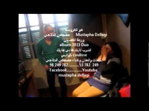 mustapha dellagi live warda coulisse2013 مصطفى الدلاجي حفل حي وردة غضبان كواليس