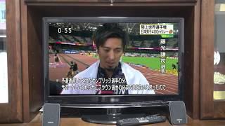 【銅メダル】世界陸上 男子400メートル リレー決勝