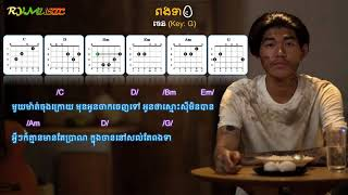 Guitar - ពងទា - ចេន - Pong Tea - Egg 🥚 - Chen [Chord&Lyric Edition]