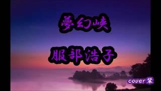 霧幻峡 服部浩子 cover輩