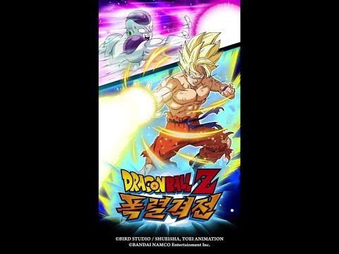 DRAGON BALL Z 폭렬격전