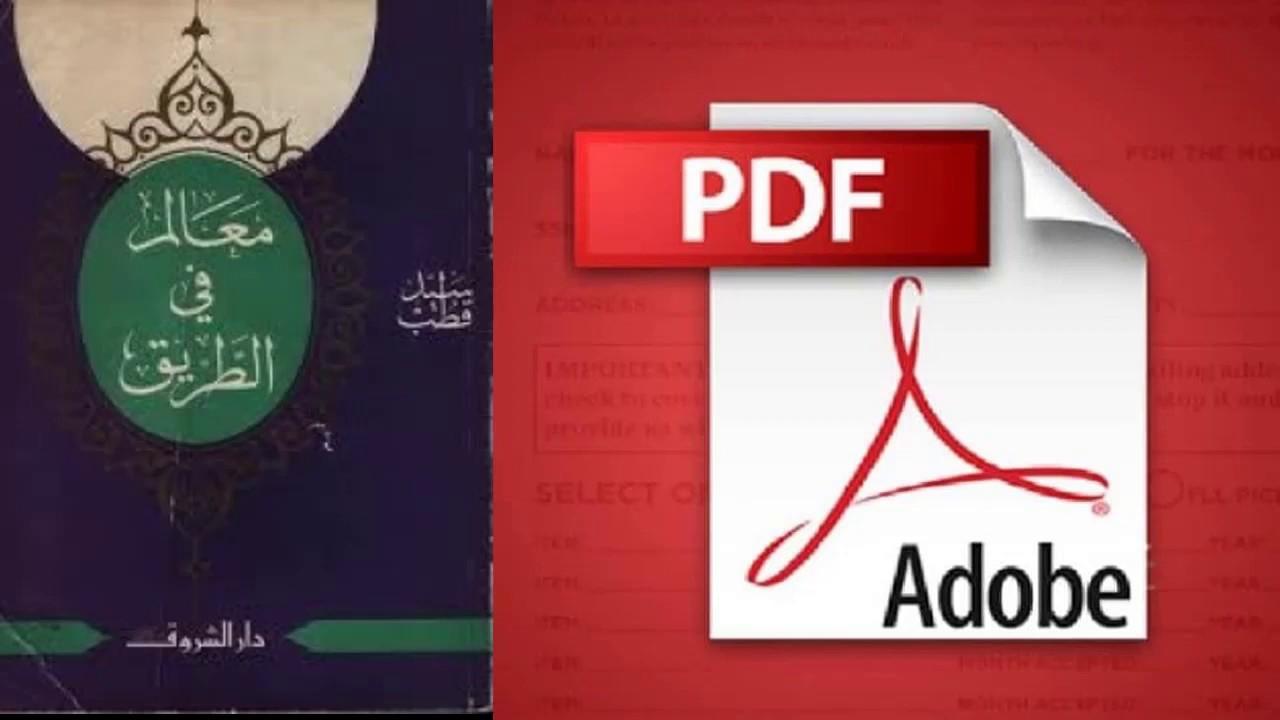 تحميل كتاب معالم على الطريق لسيد قطب pdf
