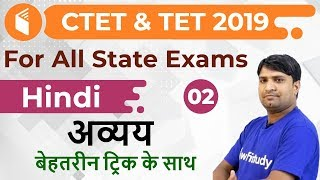 6:00 PM - CTET & TET 2019 | Hindi by Ganesh Sir | अव्यय