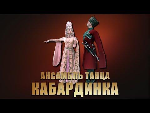 Ансамбль танца Кабардинка - Концерт