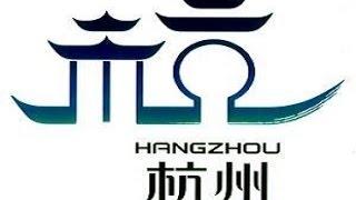 Hangzhou 2022 Aisan games promotional video 杭州申亞視頻,2022年亞運會成功申辦