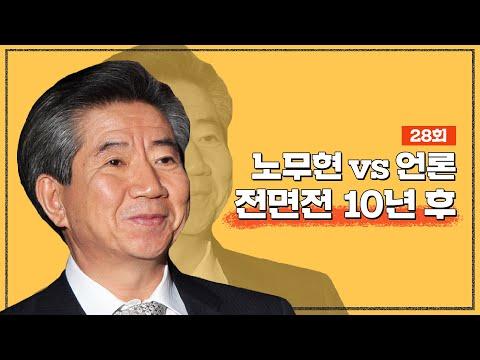 [J 라이브] 28회: 10년이 지난 후 되돌아보는 '노무현 대 언론'
