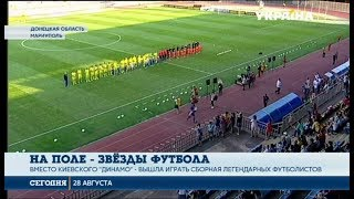 """""""Динамо"""" не приехало на игру в Мариуполь"""
