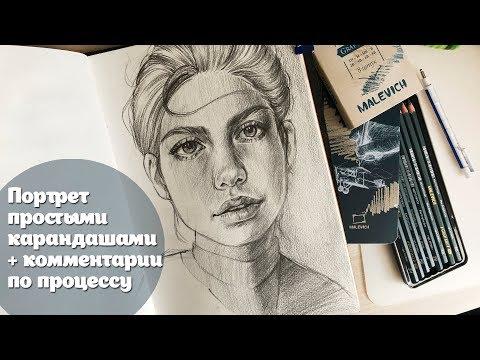 Портрет простыми карандашами+ комментарии