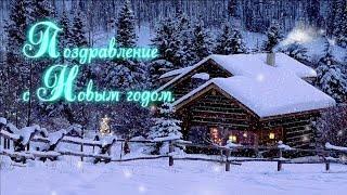 Волшебное поздравление с Новым годом и Рождеством !
