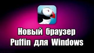как скачать новый браузер Puffin для Windows. Установка браузера