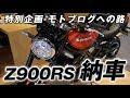 【モトブログへの路】Z900RS遂に納車!【カワサキプラザ大阪鶴見店ロケ】