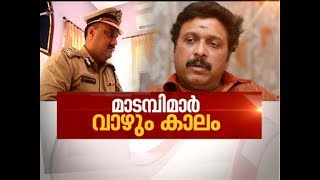 Are the politicians and higher police officials above the law? | News Hour 14 June 2018
