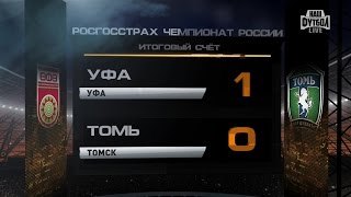 Обзор матча  Футбол  РФПЛ  17 й тур  Уфа   Томь 1 0