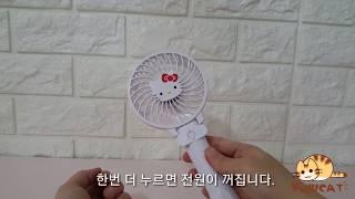헬로키티 휴대용 핸디 선풍기(부비캣)