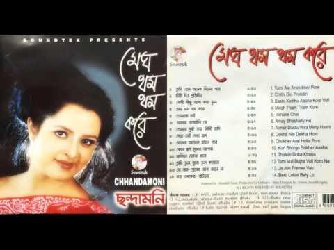 Chhanda Moni - Megh Thom Thom Kore ( Full Album )