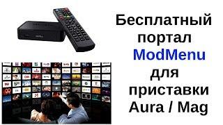 MAG, Aura HD порталы,  серверы,  новые каналы,  настройка. Портал - ModMenu.