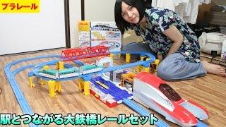 プラレール 駅とつながる大鉄橋レールセット thumbnail