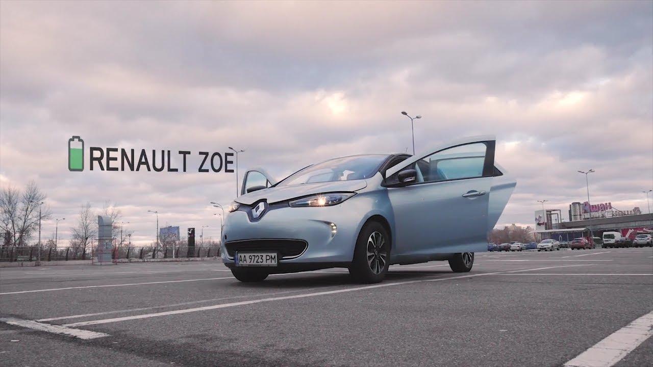 Renault Zoe: обзор электромобиля от Vlad Koval