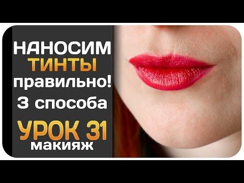 Как правильно наносить тинт на губы