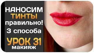 [УРОК] Как правильно наносить тинты для губ. Три способа(А как правильно наносить тинт для губ Romantic Bear https://youtu.be/b1JOcTwFCfc Berrisom. Тинт для губ. Как наносить тинт https://youtu.be/o..., 2016-09-30T17:43:15.000Z)