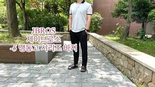 배우 곽동연의 제이브로스 JBROS -5 냉동고 바지 …