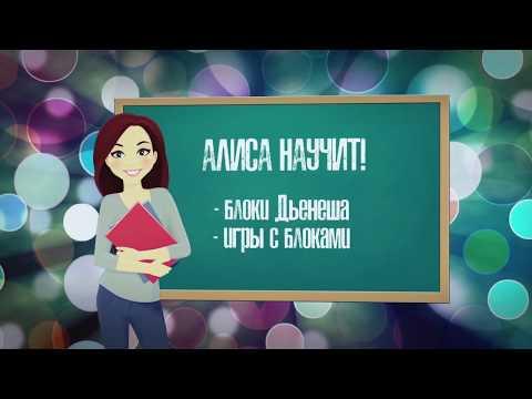 Алиса Научит! Блоки Дьенеша Игры с Блоками