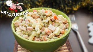 Восхитительный  салат для новогоднего стола. Легкая и свежая замена традиционному Оливье.
