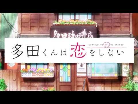 多田くんは恋をしない主題歌『オトモダチフィルム』歌ってみた Ver.放課後のあいつ