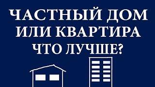 Частный дом или квартира. Что лучше?(, 2017-03-28T07:31:34.000Z)