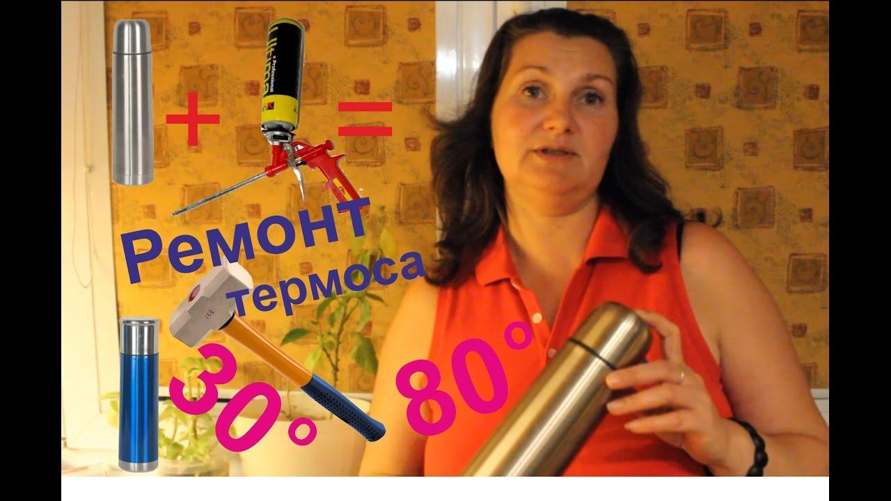 В нашем интернет-магазине вы всегда можете купить термоса по лучшим ценам в москве. Заходите и выбирайте!