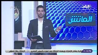 لقطات حصرية ما حدث بالتفصيل بعد مباراة السوبر المصري بين لاعبي الأهلي والزمالك