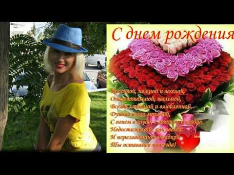 Happy birthday Oksana! С днем рождения Оксаночка!