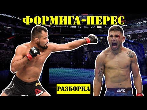 UFC 250: Жусиер Формига Vs Алекс Перес! Прогноз на бой / Детальный разбор боя Formiga Vs Alex Perez