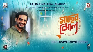 Maacher Jhol | Releasing 18th August | Bangla Film