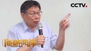 《海峡两岸》 20190717| CCTV中文国际