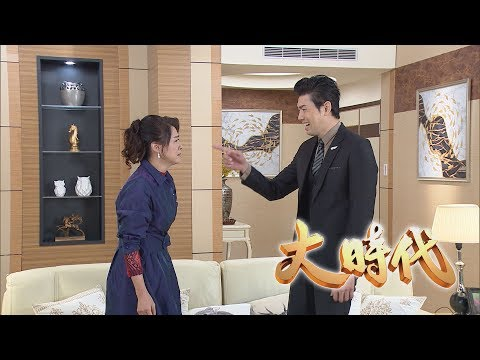 大時代 Great Times EP106|WIWI發熱衣