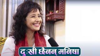 मनिषा कोईराला || म दुःखी छैन || Ramailo छ with Utsav Rasaili