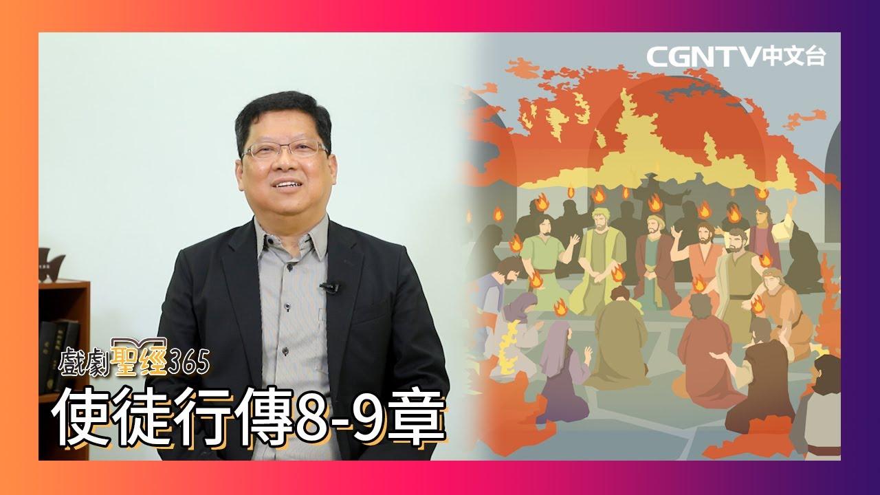 [戲劇聖經365] (繁) 使徒行傳8~9章 06/14