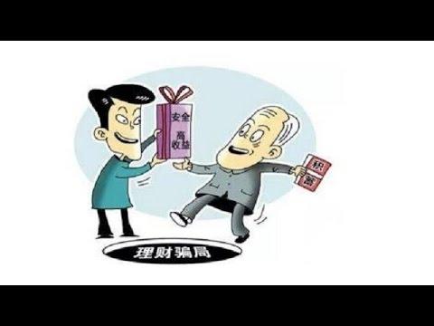 贵州贵阳:七旬老人身陷诈骗组织 十天发展六万会员【热线12  20170415】】