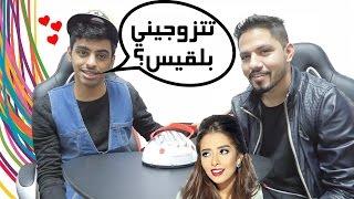 تحديات - كاشف الكذب - بتزوج الفنانه بلقيس !!!